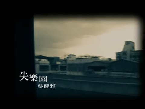 蔡健雅 Tanya Chua - 失樂園 Lost Garden (華納 official 官方完整版MV)