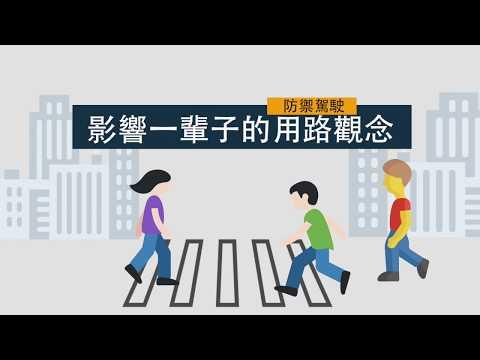 [防禦駕駛] 影響一輩子的用路觀念 (107年30秒)