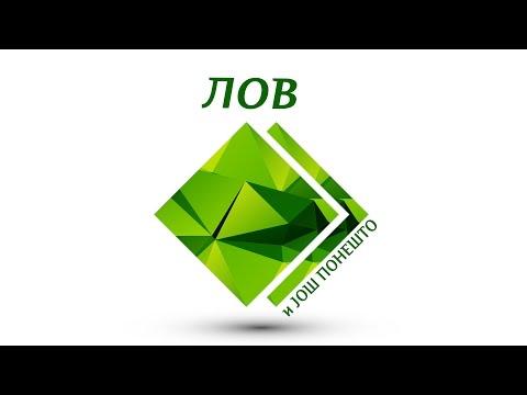 2. ЛОВ и ЈОШ ПОНЕШТО - Национална асоцијација за оружје Србије (НАОС) - DomaVideo.Ru