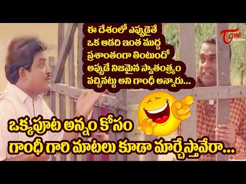 Brahmanandam Best Comedy Scenes | Telugu Comedy Videos | TeluguOne
