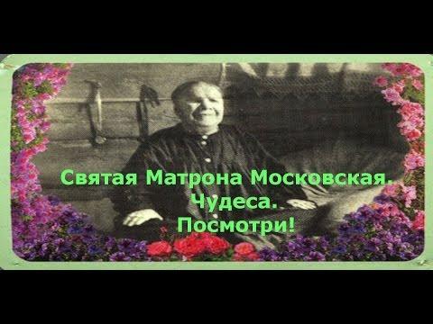 Святая Матрона Московская.Чудеса.