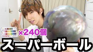 【灼熱】おゆまる240個で巨大スーパーボールを作ってみた