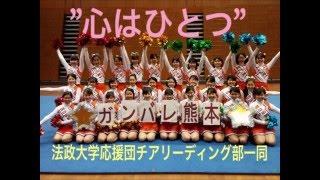 熊本地震復興支援演技