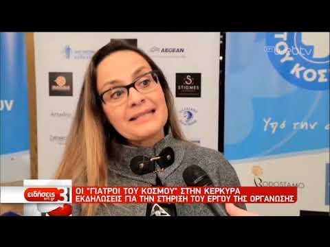 Γιατροί του Κόσμου – Επιτυχής εκδήλωση στην Κέρκυρα | 21/12/2019 | ΕΡΤ