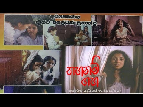 Video Thahanam Gaha (තහනම් ගහ) Sinhala Full Movie download in MP3, 3GP, MP4, WEBM, AVI, FLV January 2017