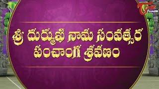 Durmukhi Nama Samvatsara – Ugadi Panchanga Sravanam 2016