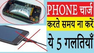 5 mistakes you are doing while charging your smartphone battery [हिंदी] Hello friends.. Friends es video me Maine aapko bataya hai ki aap apna smart phone ch...