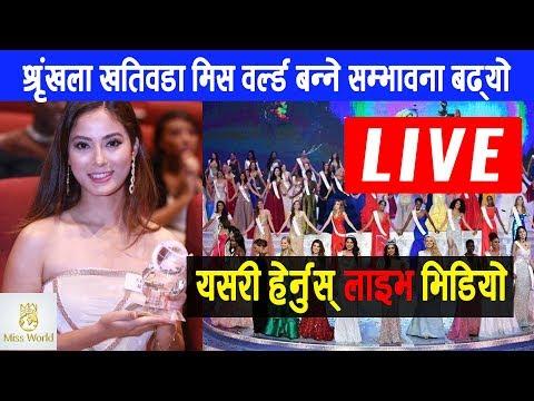 (श्रृंखला Miss World बन्ने सम्भावना बढ्यो, यसरी हेर्न सकिन्छ फाइनल लाइभ भिडियो Shrinkhala, Miss World - Duration: 12 minutes.)