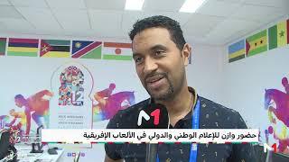 الألعاب الإفريقية .. حصيلة اليوم العاشر من المنافسات