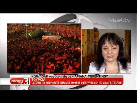 Τουρκία: Οι επόμενες κινήσεις του AKP μετά την ήττα σε Κωνσταντινούπολη και Άγκυρα | 02/04/19 | ΕΡΤ