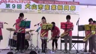 名経大ブラスバンド部(2)(犬山市産業振興祭)