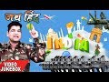 Indipendence Day Special Songs | Video Jukebox | 15 August Special Geet | Hit Bhojpuri Song