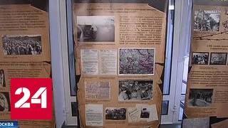 """В Москве открылась выставка """"Холокост: уничтожение, освобождение, спасение"""""""