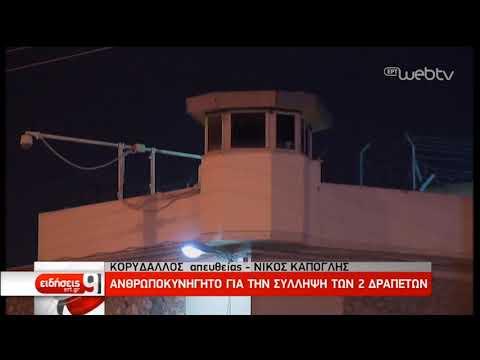 Απόδραση από τις φυλακές Κορυδαλλού 2 Αλβανών κρατουμένων | 02/01/19 | ΕΡΤ