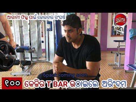 Video Ollywood Superstar Arindam Roy Rowing 100Kg T Bar  | ୧୦୦ କେଜି ର T Bar ଉଠାଇଲେ ଓଲିଉଡ୍ ସୁପରଷ୍ଟାର ଅରିଂଦମ download in MP3, 3GP, MP4, WEBM, AVI, FLV January 2017