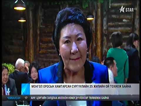 Монгол Оросын хамтарсан сургуулийн 25 жилийн ой тохиож байна