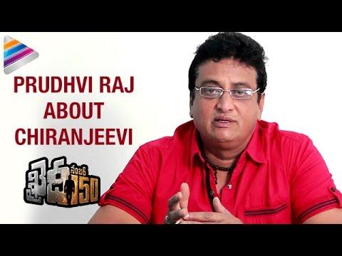 Prudhvi Raj about Chiranjeevi Khaidi No 150 Movie