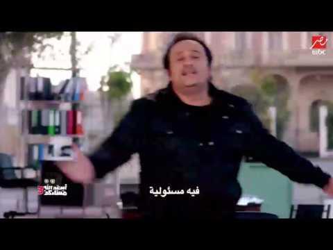 """أبو حفيظة مقلدا هشام عباس يغني """"فينه ضميره فينه"""""""