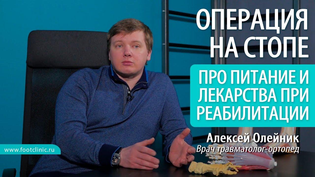 Про питание и лекарства в период реабилитации после операции на стопе - хирургия стопы Алексея Олейника