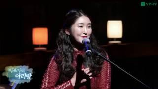 2017 정동극장 청춘만발<br> 5월의 아티스트 '아포가토'  영상 썸네일