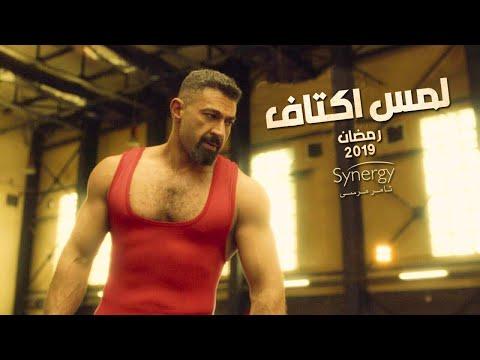 """ياسر جلال """"مصارع"""" في الإعلان الدعائي الأول لـ """"لمس أكتاف"""""""