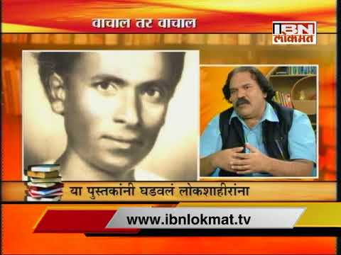 Video Vachal Tar Vachal with Sambhaji Bhagat download in MP3, 3GP, MP4, WEBM, AVI, FLV January 2017