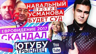 НАВАЛЬНЫЙ против УСМАНОВА, Скандал на ЕВРОВИДЕНИИ, Трындец на YouTube