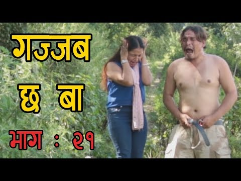 (Gazzab Chha Ba (गज्जब छ बा) || Nepali Comedy Serial...  21 min.)