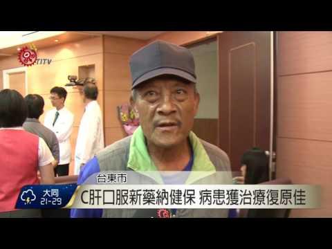 C肝口服新藥納健保 台東首位治癒案例