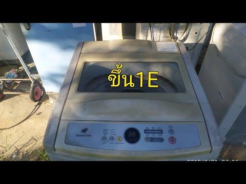 เครื่องซักผ้าซัมซุง9kgขึ้น1E