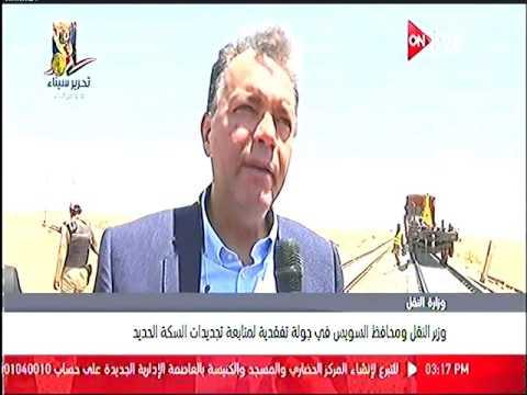 وزير النقل يتابع أعمال تنفيذ تجديدات السكه الحديد على خط ( السويس / عين شمس )