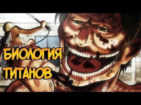 Титаны из аниме Атака Титанов / Вторжение Гигантов (биология, виды, способности) (видео)