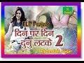 Din pe Din Dunu Latke Dj Song(Abdhesh Premi)2018 bhojpuri hit song