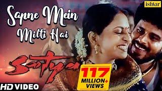 Video Sapne Mein Milti Hai - HD VIDEO   Satya   Asha Bhosle & Suresh Wadkar   Best Bollywood Hindi Song MP3, 3GP, MP4, WEBM, AVI, FLV Desember 2018