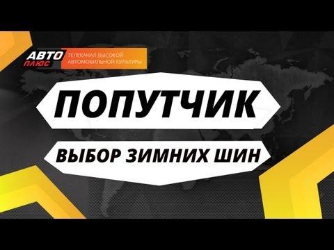 Попутчик - Выбор зимних шин