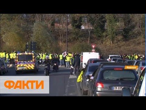 Власть против автомобилистов: бензиновые протесты во Франции