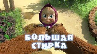 Маша и Медведь : Большая стирка (Серия 18)