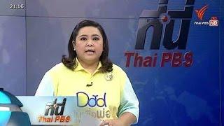 ที่นี่ Thai PBS - 10 พ.ย. 58