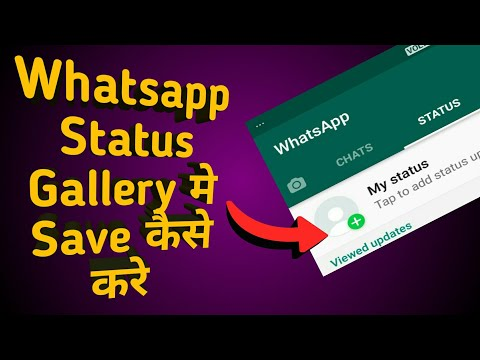 Whatsapp Ka Status Kaise Save Karte Hain(whatsapp Ke Status Gallery Me Kaise Save Kare Aur Download)