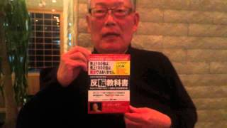 Google日本法人 元名誉会長 村上憲郎 氏 絶賛 僕の書籍の宣伝・京都にて