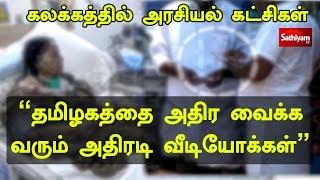 Video தமிழகத்தை அதிர வைக்க வரும் அதிரடி வீடியோக்கள் - கலக்கத்தில் அரசியல் கட்சிகள்   ADMK   DMK   AMMK MP3, 3GP, MP4, WEBM, AVI, FLV April 2019