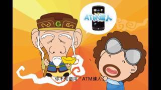 ATM達人免費版 YouTube video