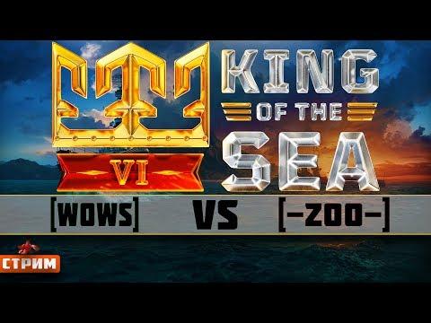 Турнир Король Моря Бои на Выбывание 🏆 [W0WS]  vc [-ZOO-] 🏆Раздача Бк World of Warships ⚓ Стрим ⚓ (видео)