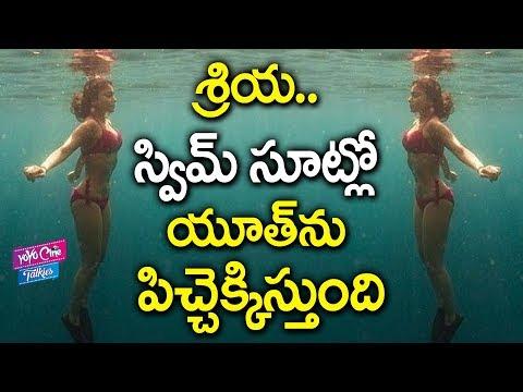 శ్రియ లేటెస్ట్ ఫోటో షూట్ | Actress Shriya Saran New Photoshoot With Swim Dress | YOYO Cine Talkies