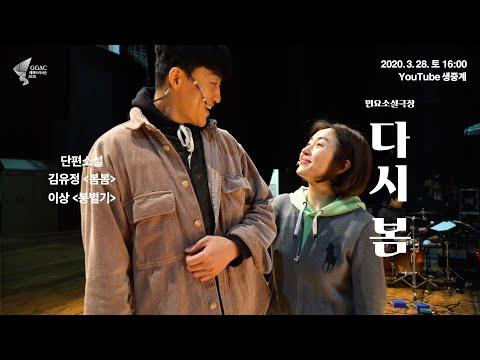 Preview - 봉별기 | 민요소설극장 '다시 봄' (경기시나위오케스트라)