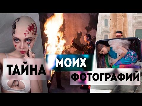 ТАЙНА МОИХ ФОТОГРАФИЙ 4 (видео)