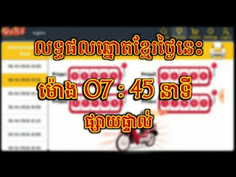 លទ្ធផលឆ្នោតខ្មែរ 7:45  24/11/2020 ||  Khmer Lottory.biz result today ||  khmer Lottory result today