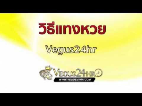 วิธีแทงหวยออนไลน์ ใน vegus24hr