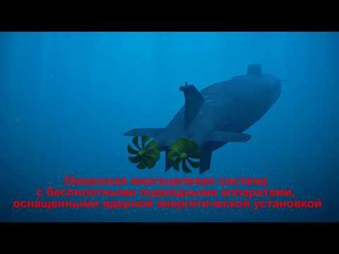Минобороны представило видео океанской многоцелевой системы сбеспилотными подводными аппаратами