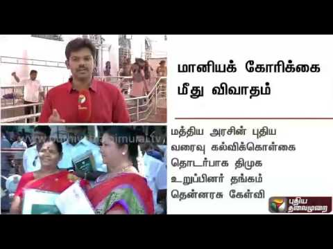 Proceedings-of-Tamil-Nadu-assembly--New-education-policy-discussed